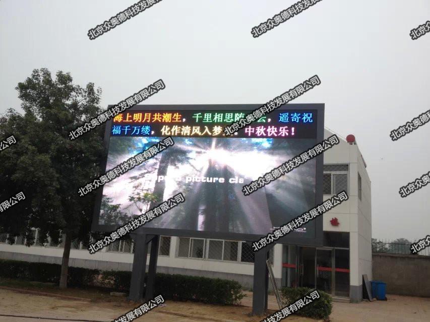 北京王佐镇王佐学校户外P10全彩LED显示屏18㎡