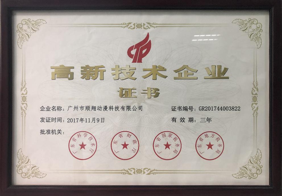 顺翔动漫荣获高新技术企业