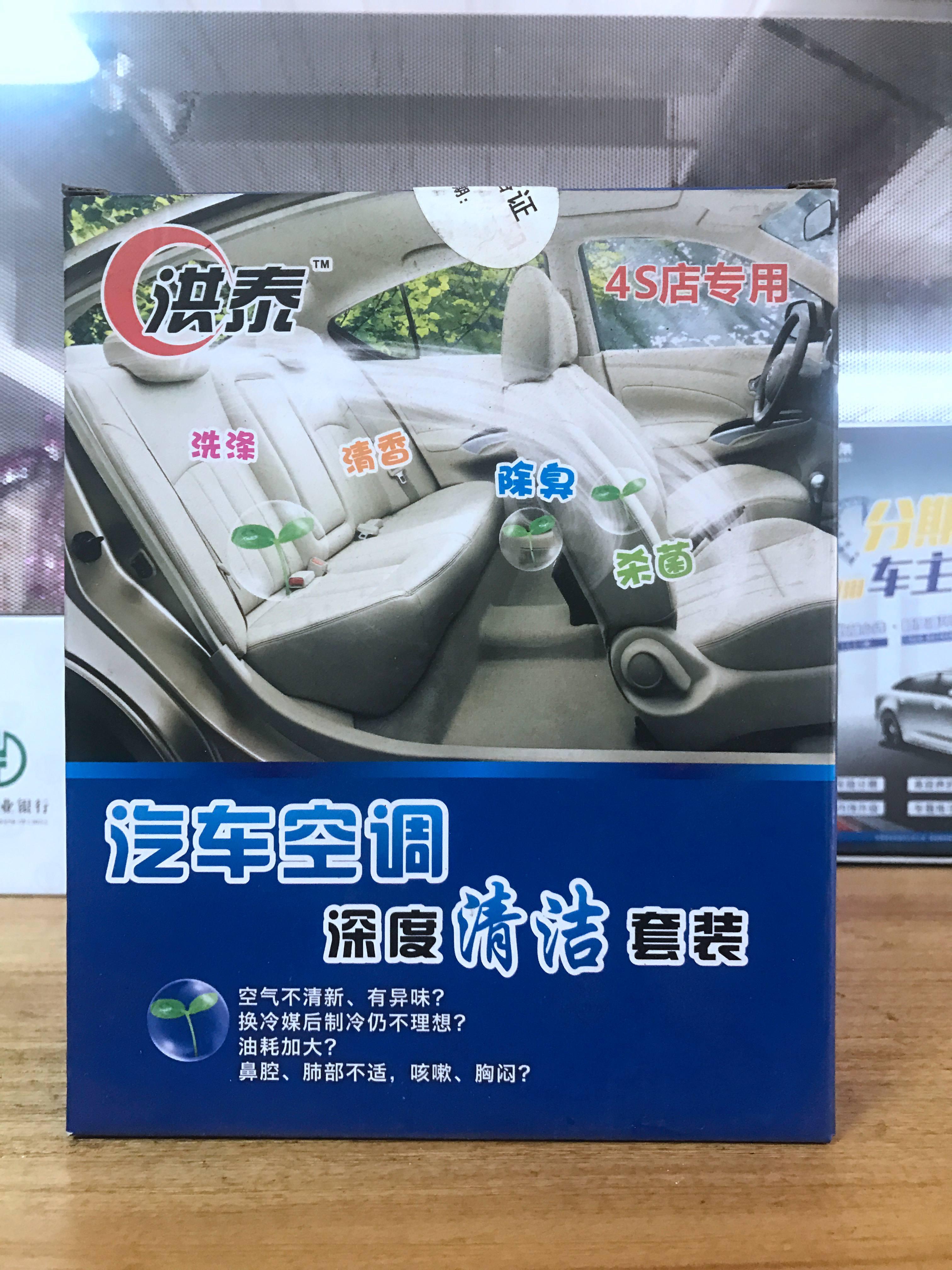 汽车空调清洗液