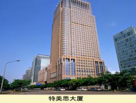 深圳特美思大厦