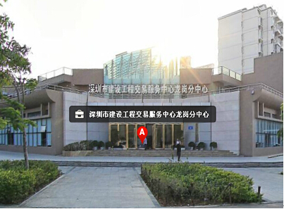 深圳市建设工程交易服务中心龙岗分中心