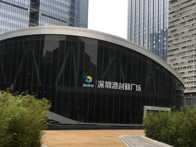 深圳湾创新广场发布中心