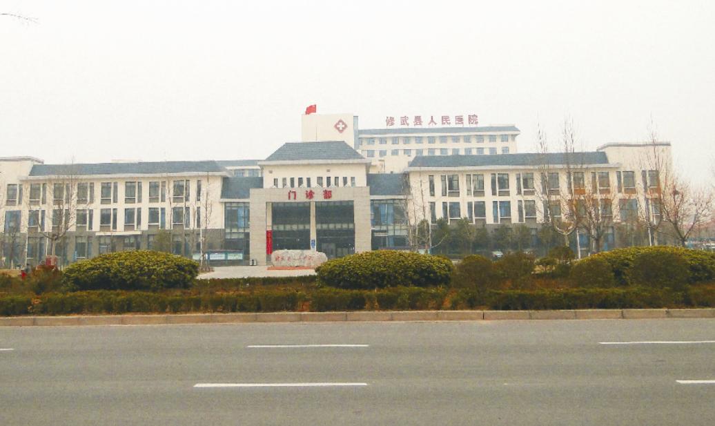 修武人民医院