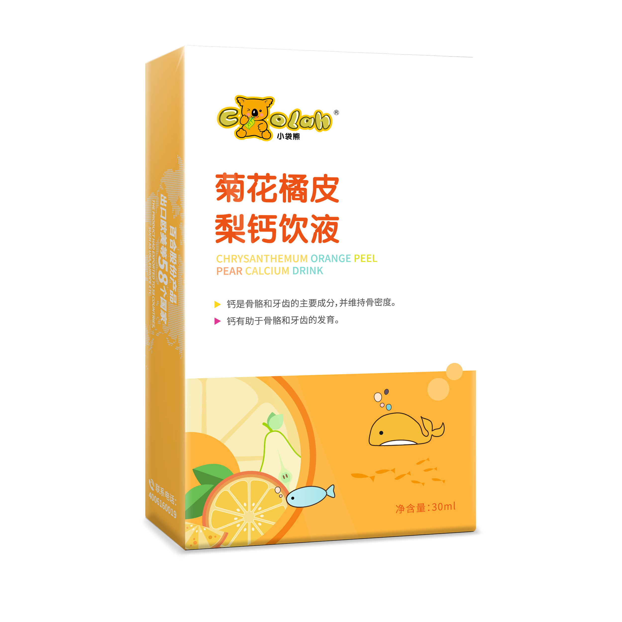 菊花橘皮梨钙饮液¥168