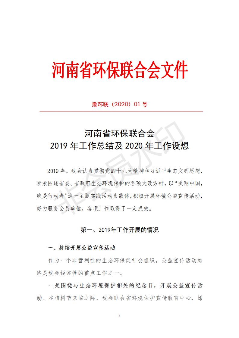 河南省环保联合会  2019年工作报告及2020年工作设想
