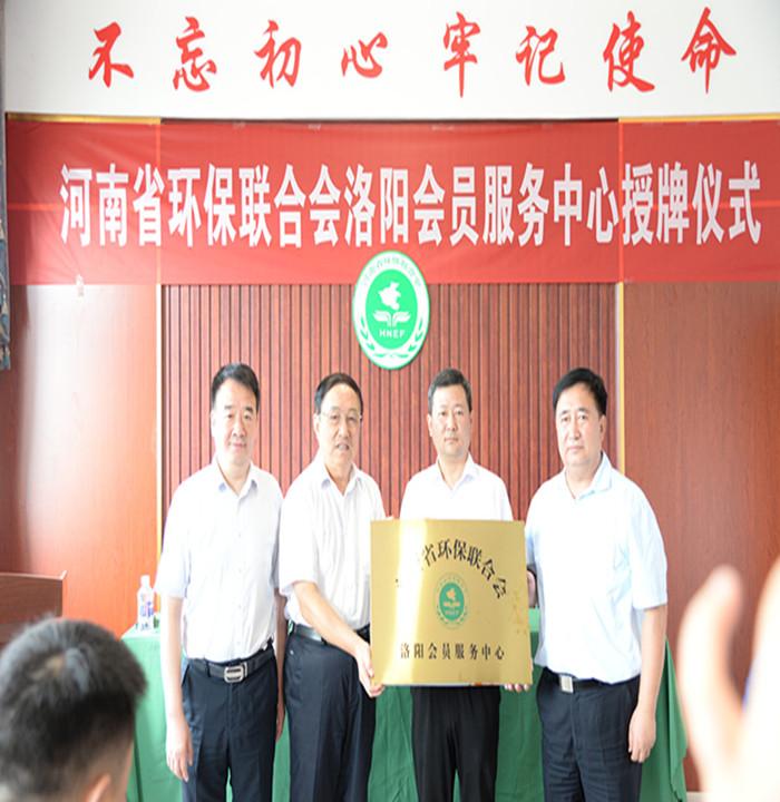 洛阳会员服务中心今日正式成立