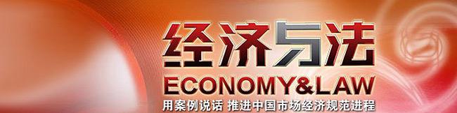 央視二套《經濟與法》廣 告 價 格