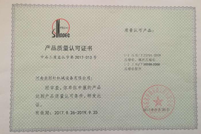 产品质量认可证书