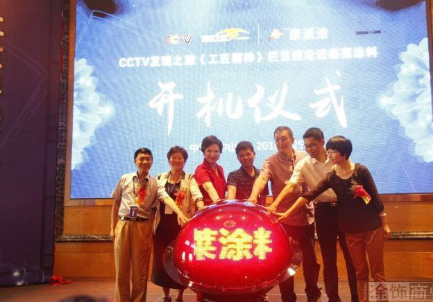 CCTV发现之旅《工匠精神》栏目走进泰莱涂料开机仪式成功举行