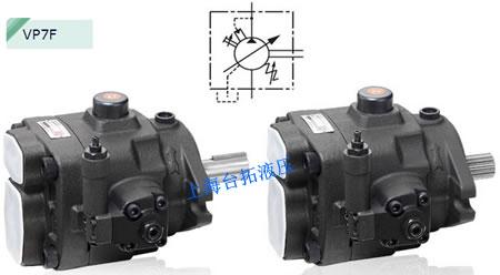高压可变叶片泵VP7F