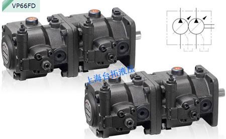 双联可变吐出量叶片泵VP66FD