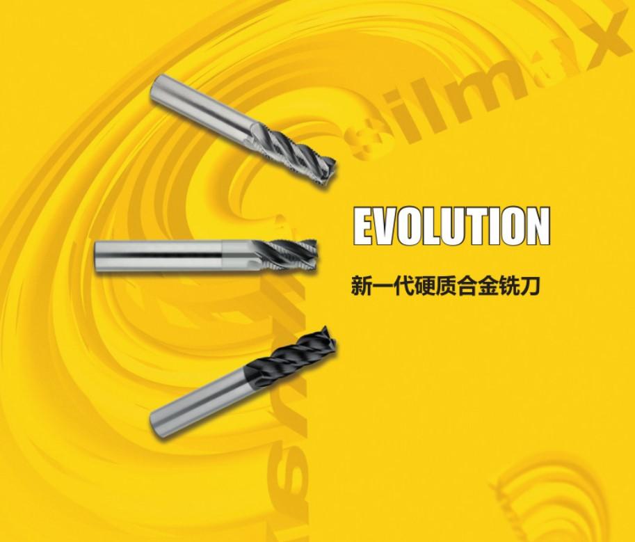 意大利SILMAX赛迈克斯数控刀具铣刀,新一代硬质合金铣刀EVOLUTION系列