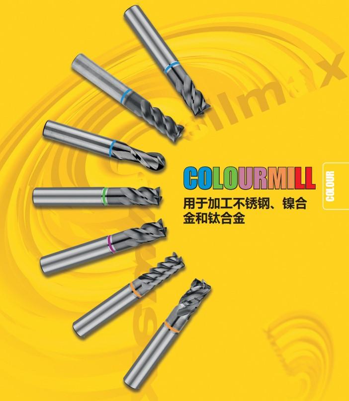意大利SILMAX赛迈克斯,用于加工不锈钢 镍合金和钛合金的彩色系列铣刀