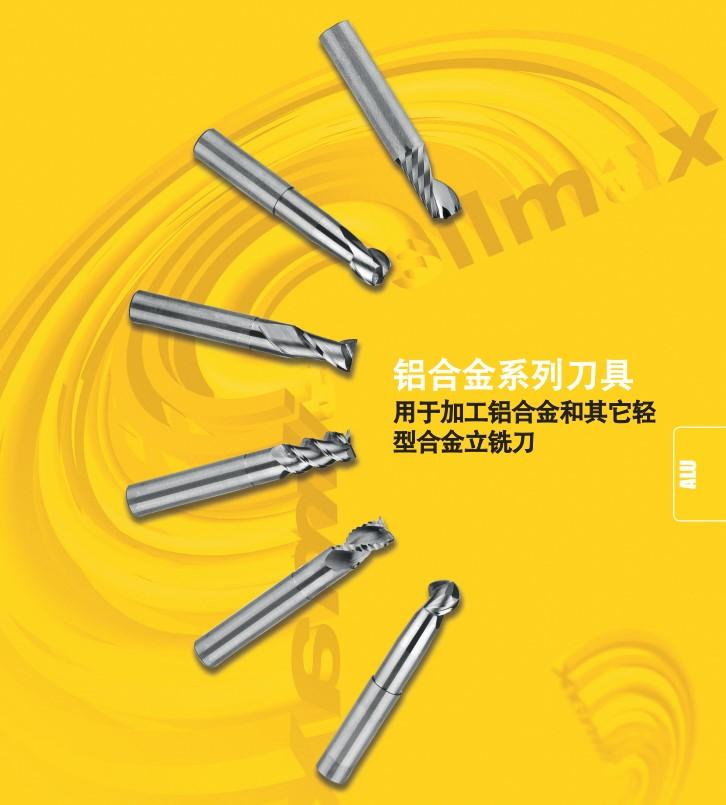 意大利SILMAX赛迈克斯数控刀具铣刀,用于加工铝合金和其他轻型合金立铣刀