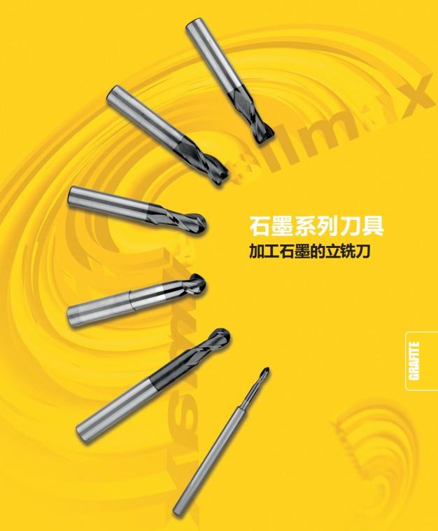 意大利SILMAX赛迈克斯数控刀具铣刀,加工石墨系列立铣刀