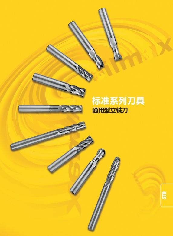 意大利SILMAX赛迈克斯数控刀具铣刀,通用型立铣刀