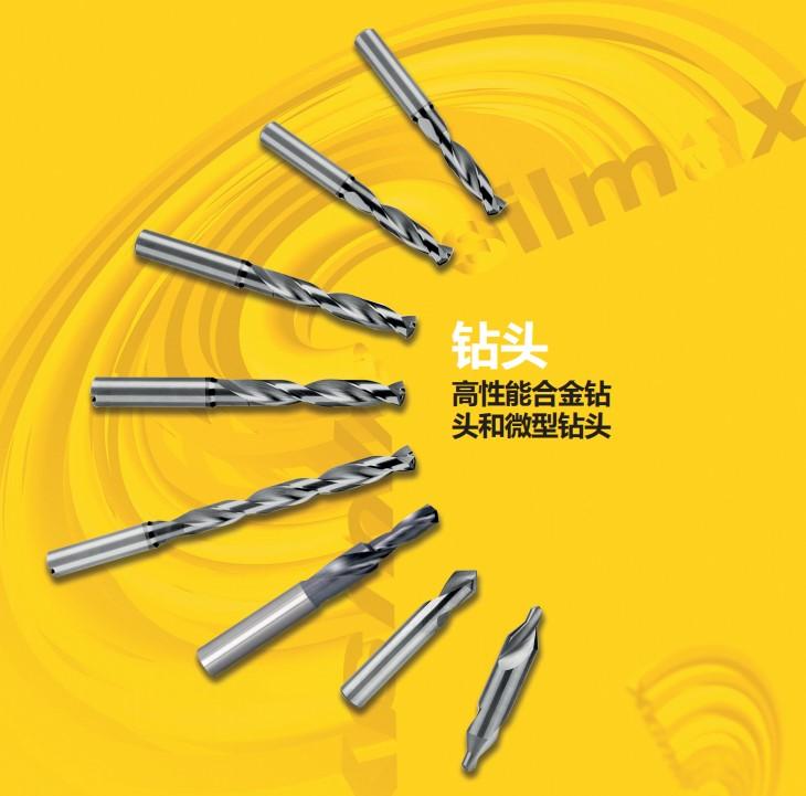 意大利SILMAX赛迈克斯高性能合金钻头和微型钻头