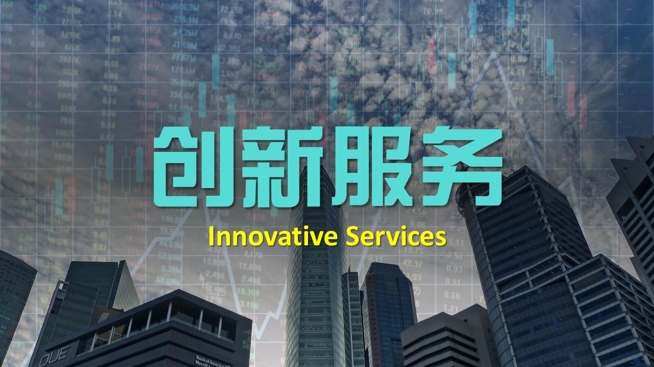 创新服务优势