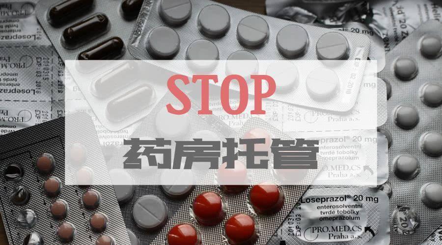 医药大省宣布:所有药房托管,立即停止!