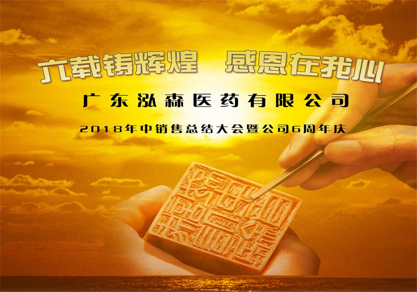 2018年年中销售总结大会暨公司6周年庆!