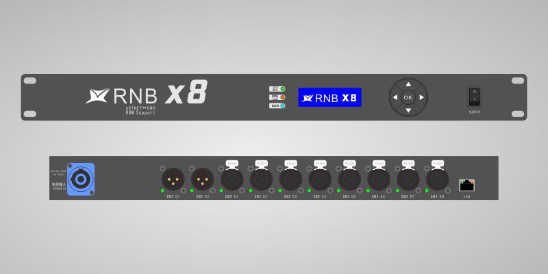 RNB X8网络扩展盒(支持RDM)