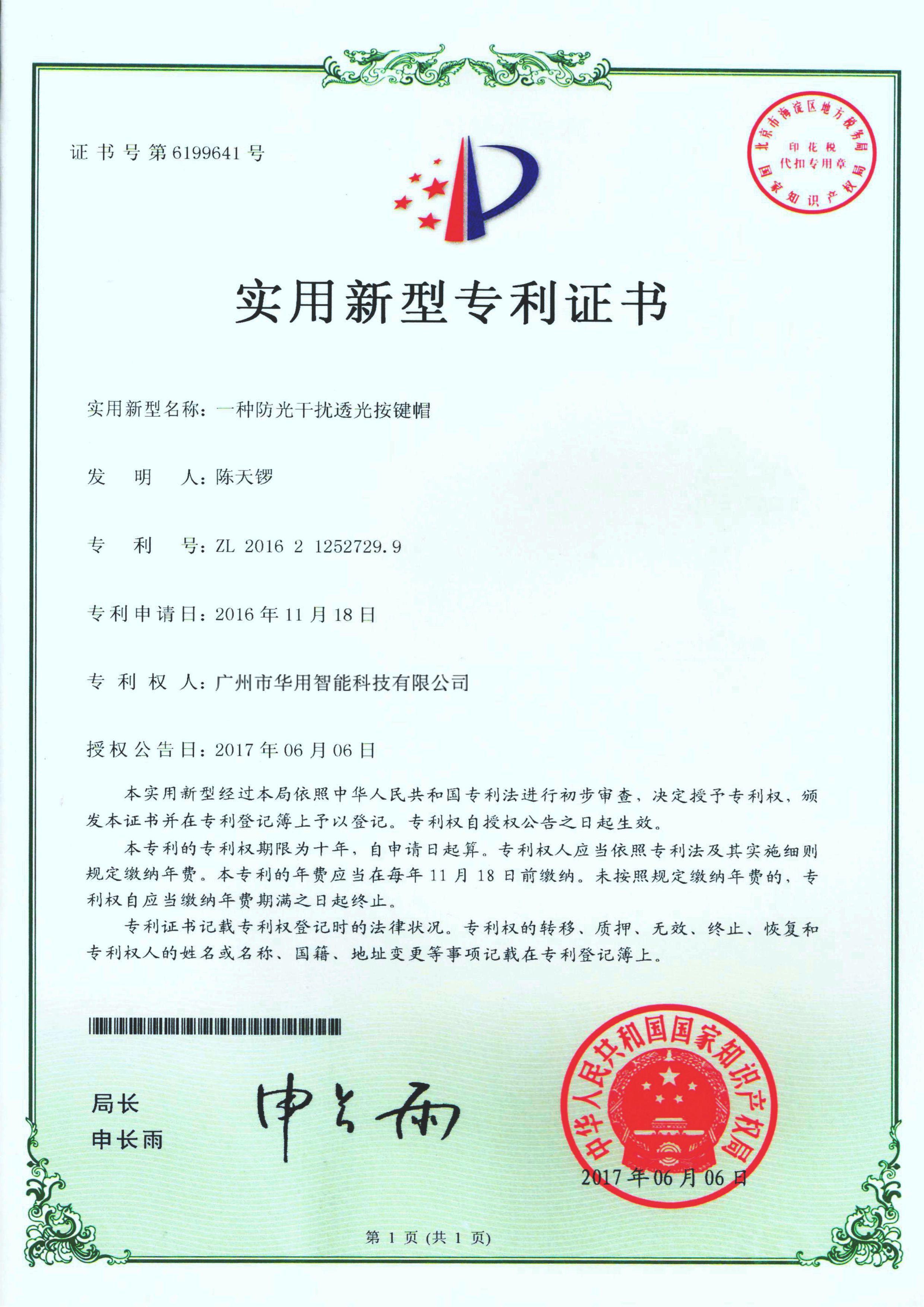 结构专利02