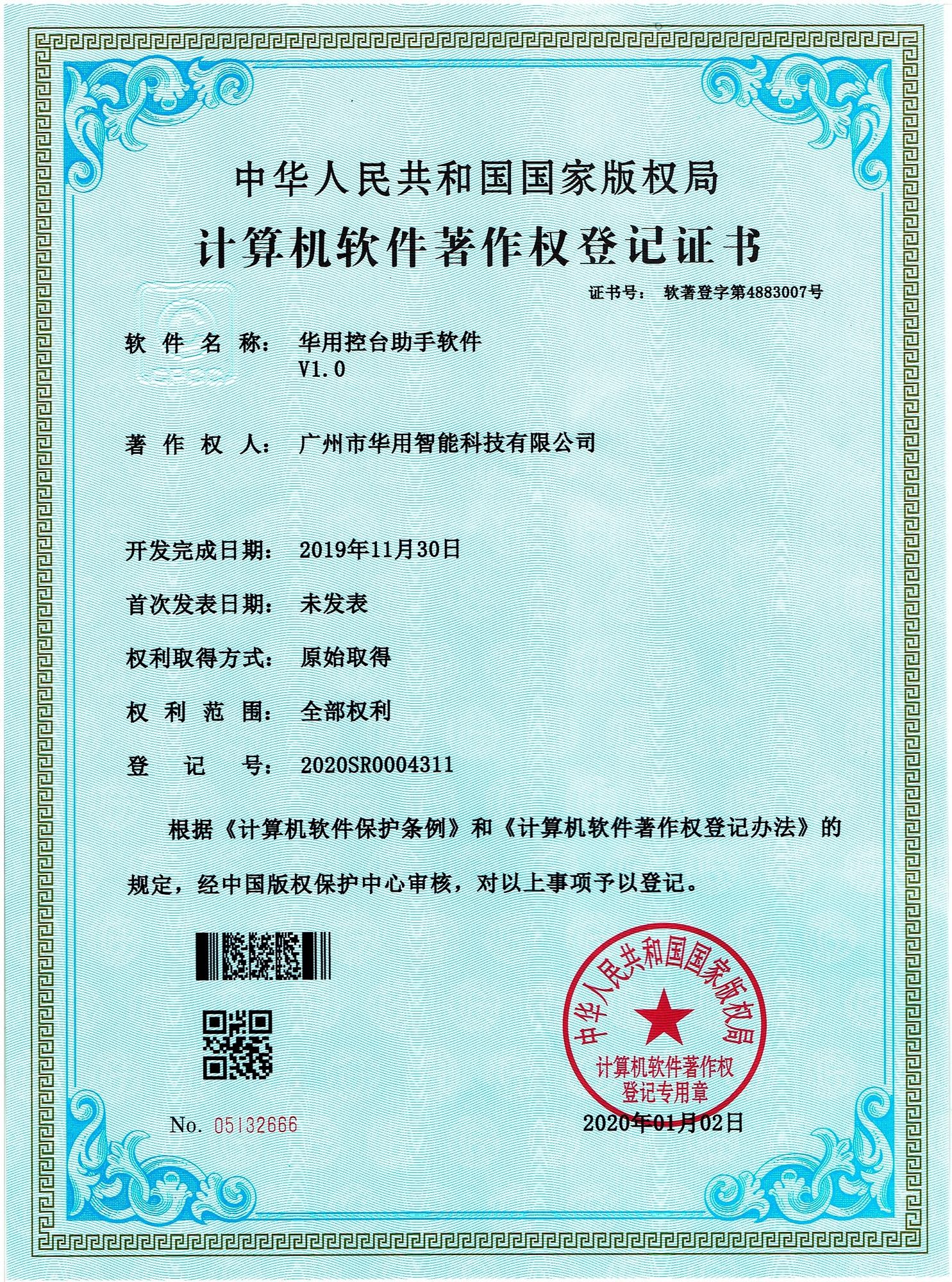 软著证书02