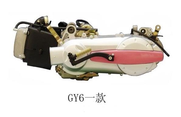 GY6一款發動機