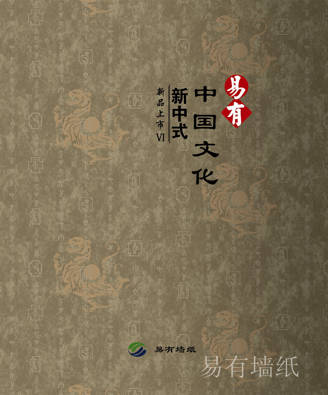 中国文化6