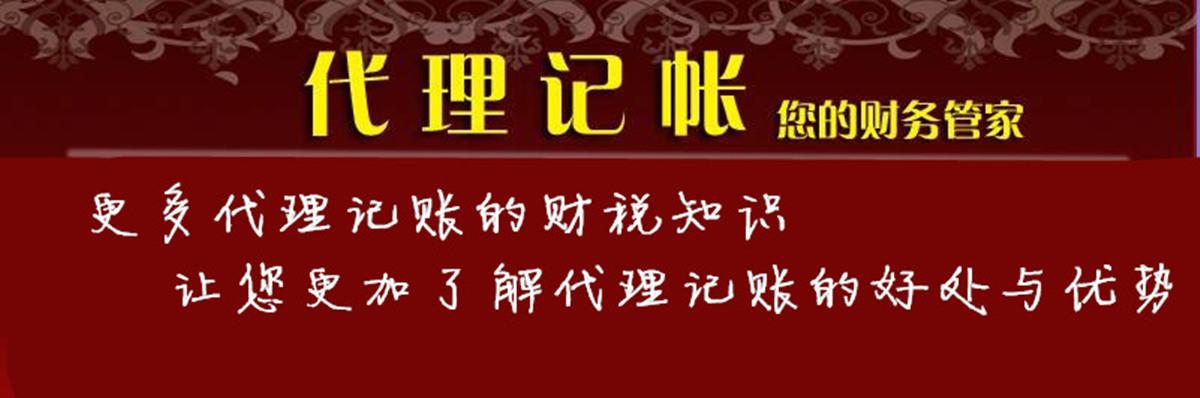 创业优选为大家挑选了各种北京企业代理记账,小规模企业代理记账等财税知识。熟读北京企业代理记账,北京小规模企业代理记账等一系列北京财税知识,让你的企业之路更加平坦。