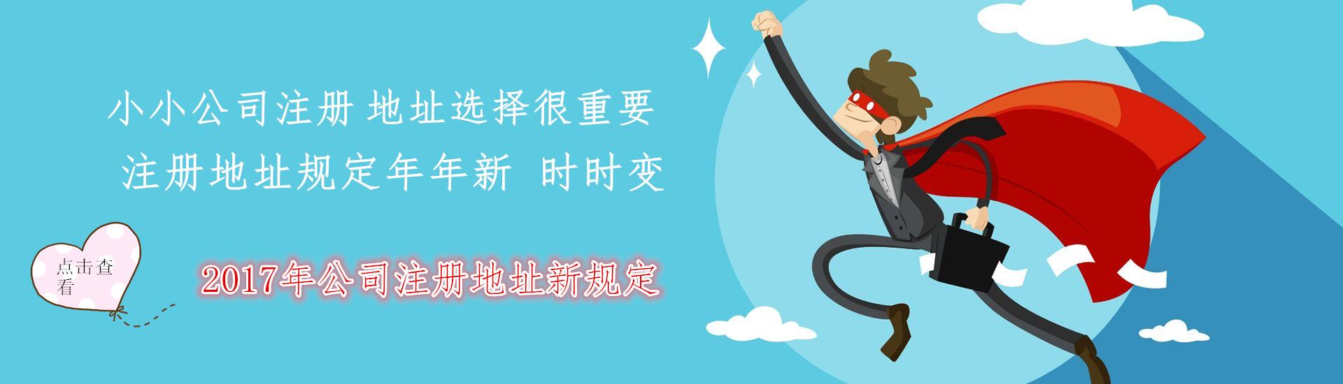 北京公司注册地址