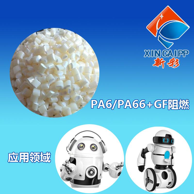 PA6/PA66+GF阻燃