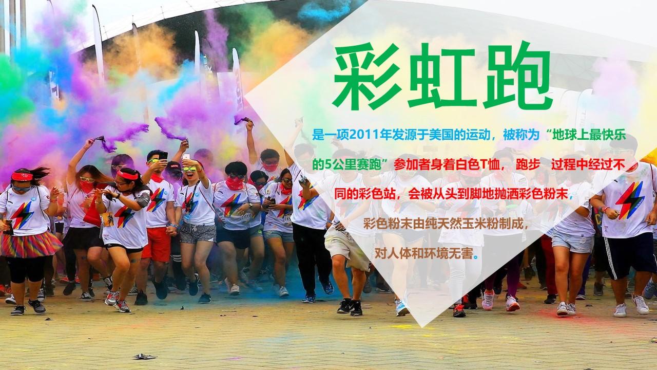 《彩色跑》运动团建活动