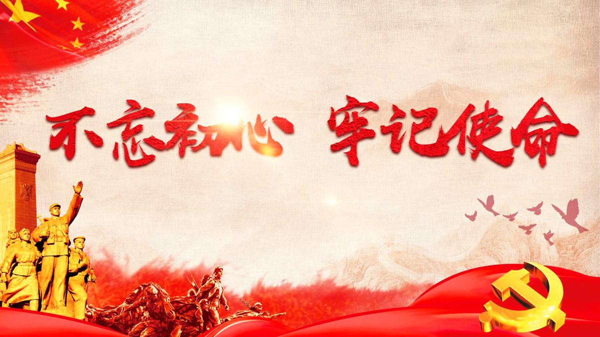 《红色团建》主题活动