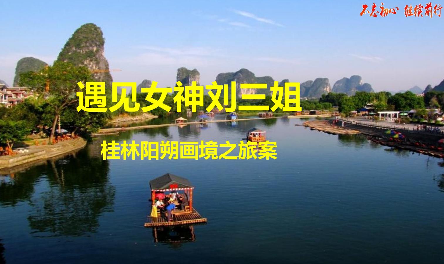 【遇见女神刘三姐】桂林阳朔画境之旅