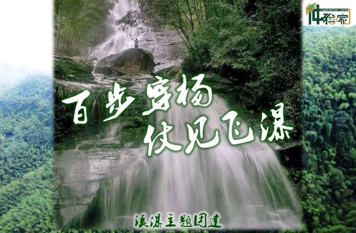 【百步穿杨 · 仗见飞瀑】溪瀑主题团建