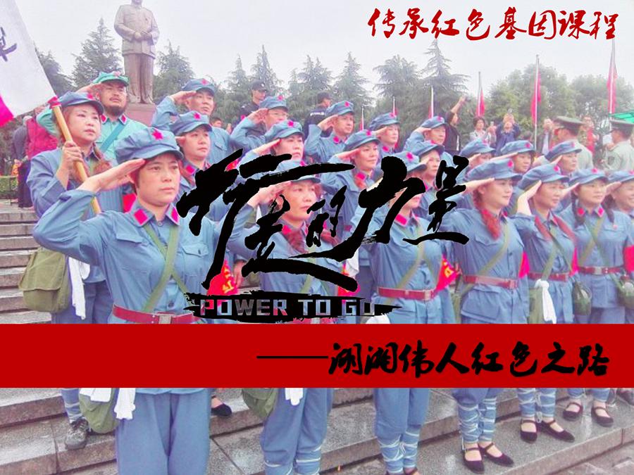 【湖湘伟人红色之路】传承红色基因课程