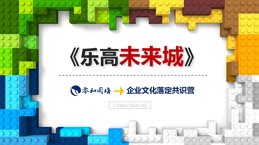 【乐高未来城】企业文化落定共识营