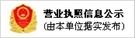 淄博立强颜料公司营业执照信息公示