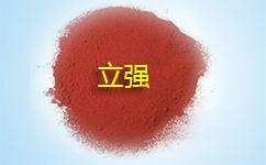 立强超微细氧化铁红颜料生产过程中严格的控制本色、冲淡色、着色率和其他指标,符合国际环保要求.