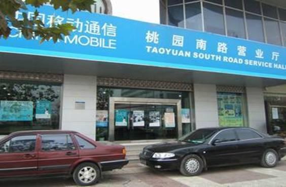 中国移动营业厅项目