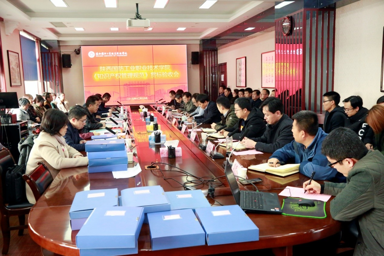輔導陝西國防工業職業技術學院通過貫標驗收