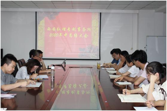 西安弘理专利事务所召开2020年中总结大会