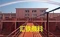 氧化铁红_氧化铁红价格优_氧化铁红生产厂家-汇铁品牌氧化铁红作用功效大
