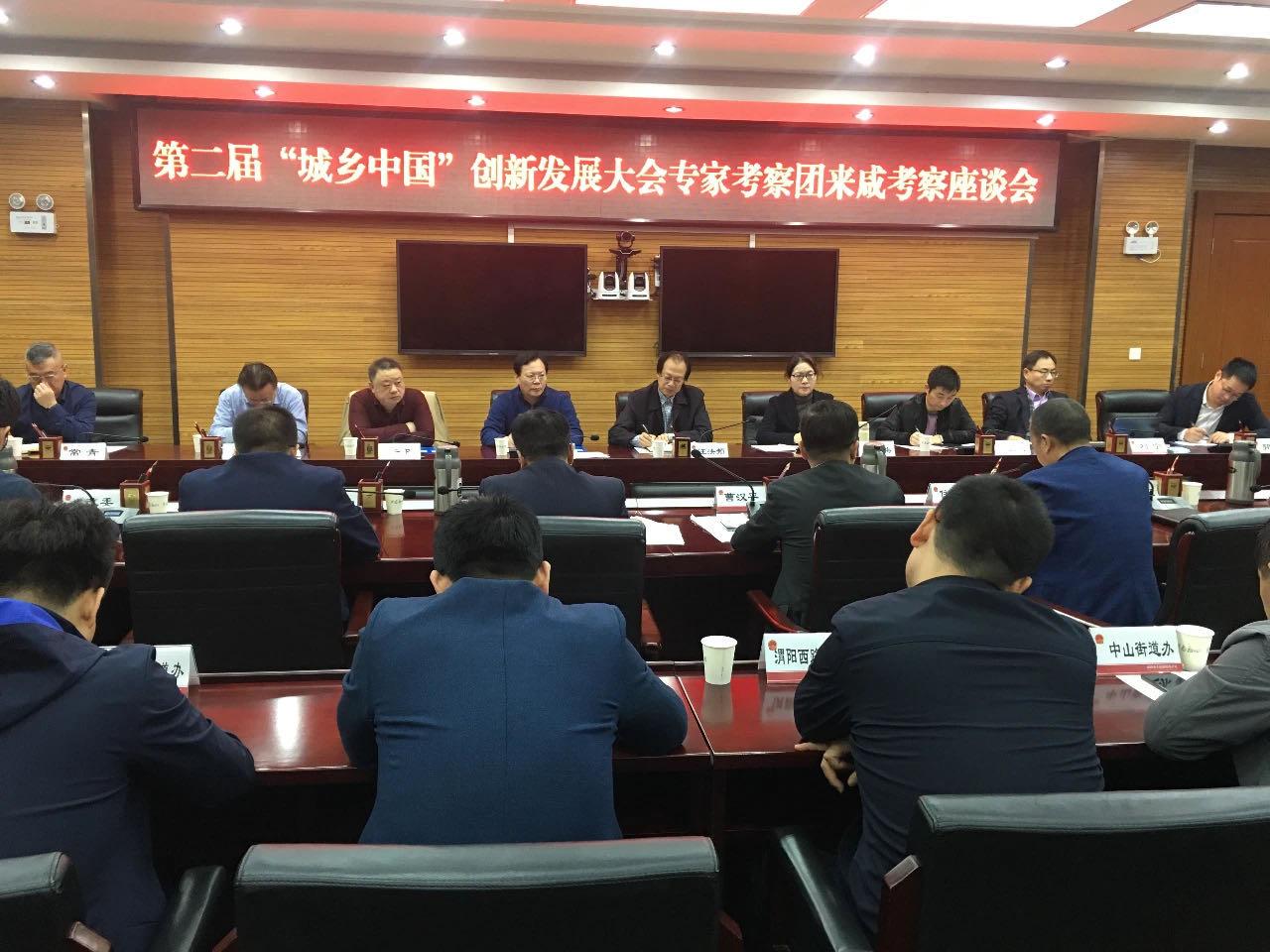 城乡建设创新平台考察团在咸阳举行座谈会