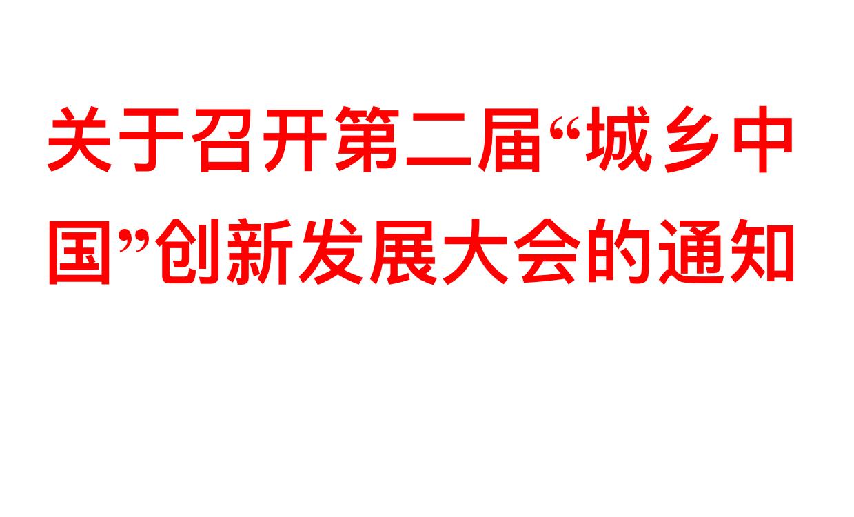 """第二届""""城乡中国""""创新发展大会通知"""