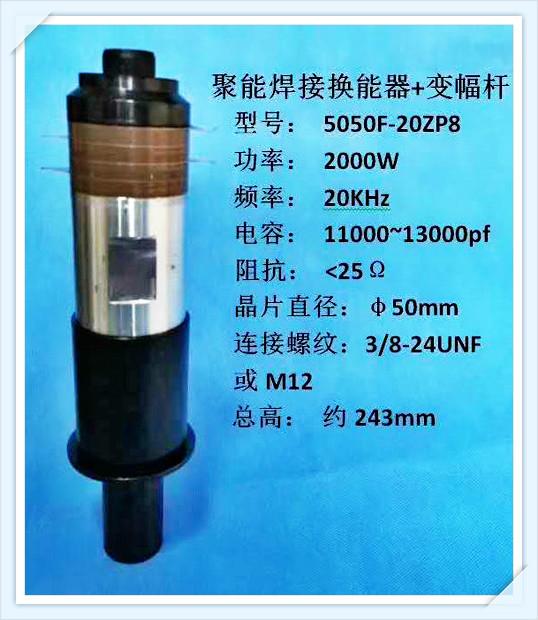 聚能焊机换能器+变幅杆2000w参数