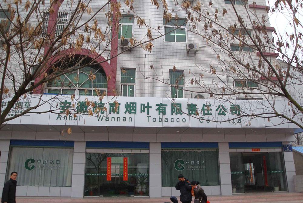 安徽皖南煙葉有限責任公司