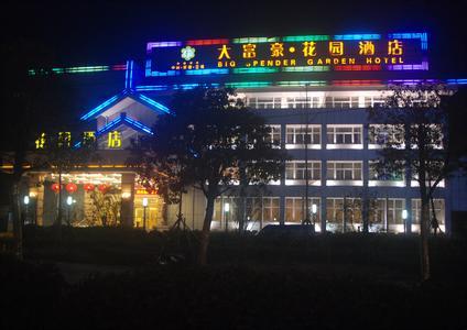 宣城大富豪花園酒店