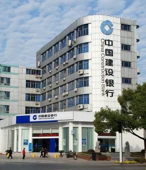 中國建設銀行宣城支行